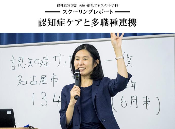 大学 教育 福祉 日本 通信
